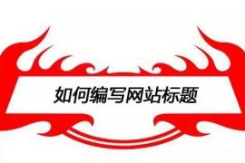 深圳SEO独家揭秘:标题应该怎么写