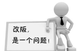 企业网站改版需要注意哪些