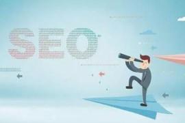 深圳SEO如何优化才能让更精准的用户找到你?