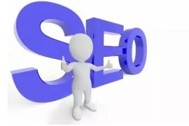 seo优化对品牌的推广有什么作用?