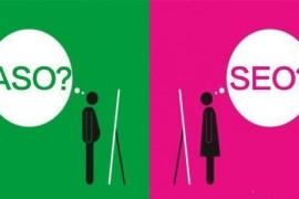 什么是ASO?与SEO的区别和联系是什么