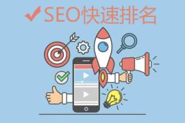 SEO秒排策略:如何通过网页布局实现快速排名?