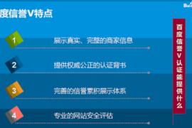 百度信誉V认证会影响网站排名