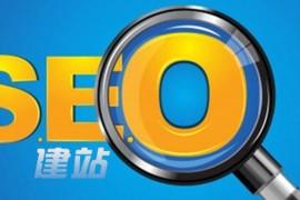 为什么网站SEO运营了很久却没有效果?