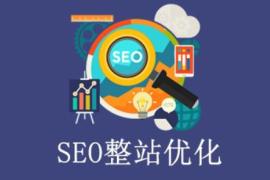 外贸自建站Google排名停歇不前?外贸网站谷歌SEO优化都需要哪些服务
