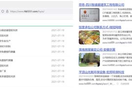"""百度升级『蓝天算法』,加强""""站点构造目录发布低质内容""""识别能力"""
