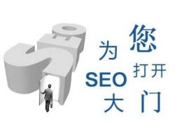 SEO人员要如何才能优化好自己的网站