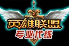 【网赚】单兵操作游戏代练项目,月入上万!