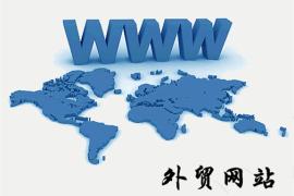 外贸网站如何利用社交媒体进行推广