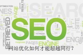 文章页优化关键词seo操作步骤!