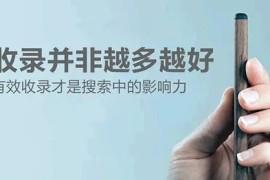SEO网站基础优化核心分享
