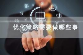 深圳网站优化策略需要做哪些事?