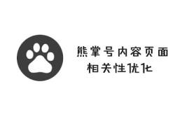 如何提高熊掌号内容页面相关性?