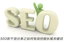 深圳网站优化当中如何才能发挥长尾关键词的作用