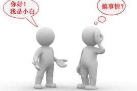 SEO学习思路:看完小白少走弯路