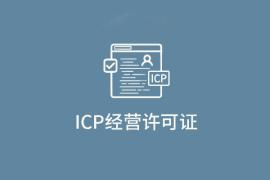 深圳seo欢欢浅谈经营性网站与 ICP 许可证的重要性