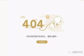 404错误页面怎么解决_404错误页面对SEO的影响