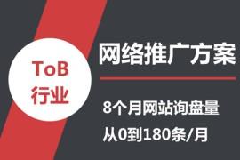 详解ToB企业网站低成本网络推广方案