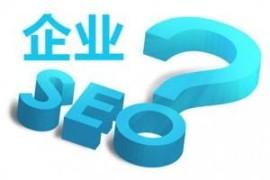 如何选择一家靠谱的SEO外包服务公司?