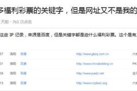 网站百度统计后台出现大量不明来源违禁词