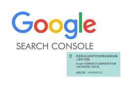 谷歌正式实行移动版网站优先索引
