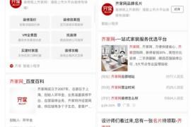 百度力推品牌名片:免费、免开发申请