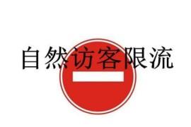 深圳seo网站百度统计网站流量在缓慢下降,网站被限流应该怎么解决?