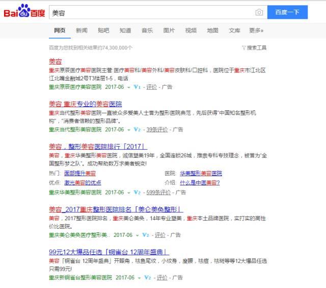 """揭秘:培训""""百家号""""项目暴利法则 推广干货 第3张"""