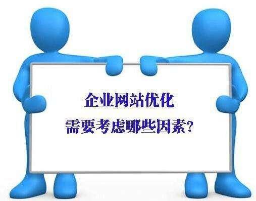 企业网站优化注意这6点,用户体验达到极致 SEO优化 第1张