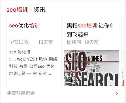百度移动搜索优化越来越难的现状与应对策略 SEO优化 第9张
