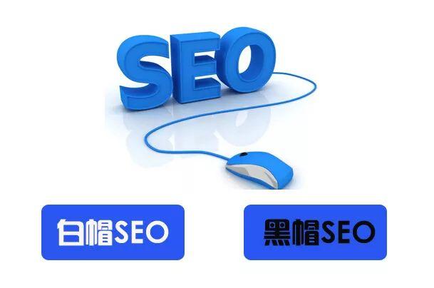 深圳SEO优化:什么是白帽什么是黑帽 SEO优化 第1张