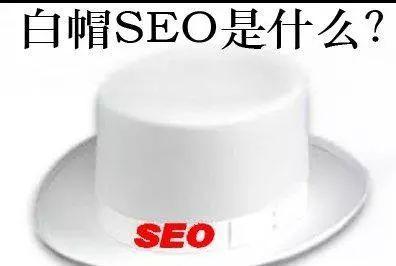 深圳SEO优化:什么是白帽什么是黑帽 SEO优化 第2张