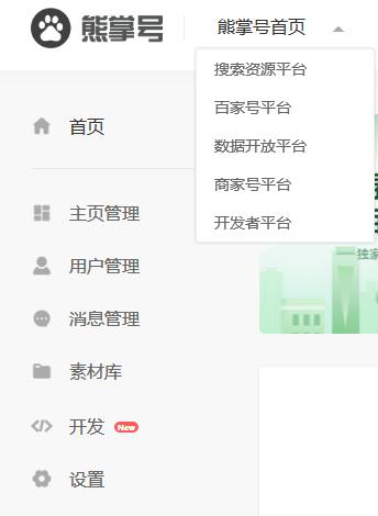 为什么说熊掌号不得不关注?快来跟深圳seo欢欢看看吧! 百度 第4张