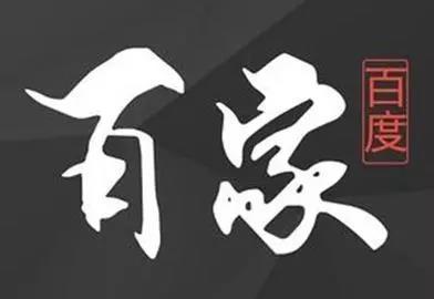 为什么说熊掌号不得不关注?快来跟深圳seo欢欢看看吧! 百度 第5张