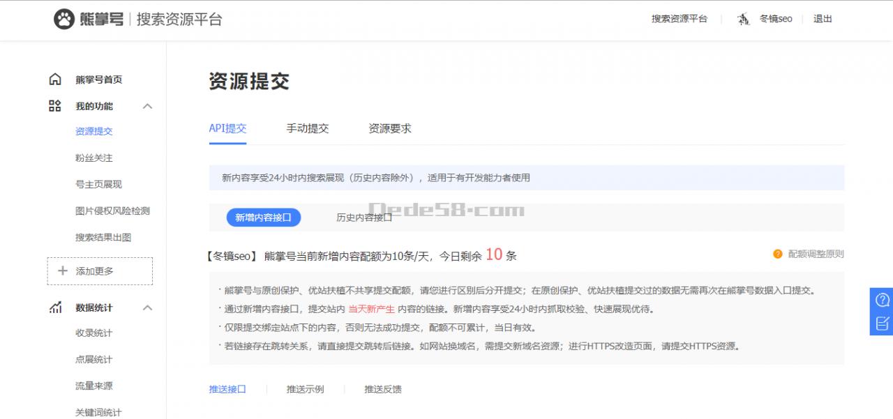 织梦熊掌号API提交数据