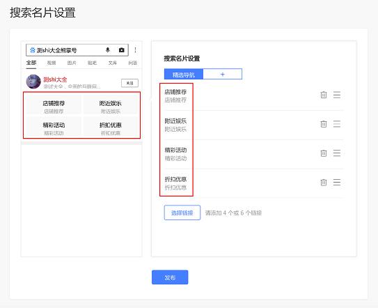 熊掌号搜索名片设置功能操作流程 百度 第9张