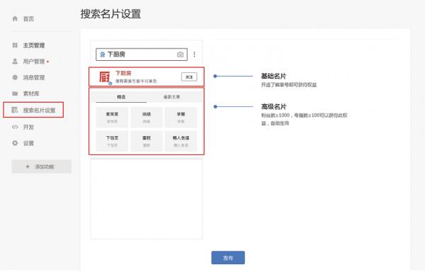 熊掌号搜索名片设置功能操作流程 百度 第4张