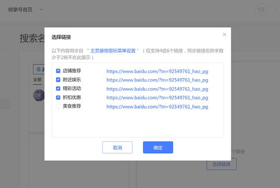 熊掌号搜索名片设置功能操作流程 百度 第7张