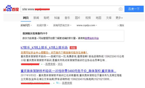 深圳seo欢欢百度快照劫持的原因及解决的方法 深圳SEO技术 第1张