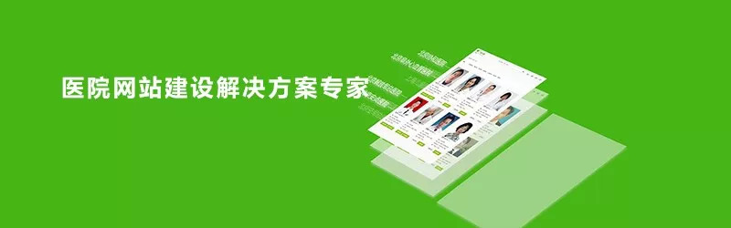医院行业网站如何优化 SEO优化 第4张
