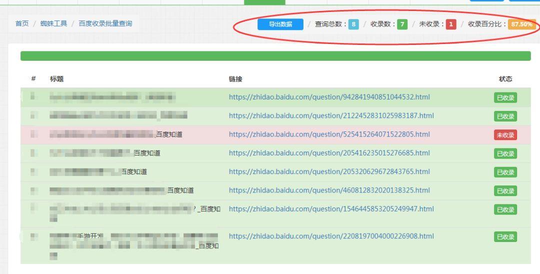 神器丨SEO之免费外链收录查询网站测评 SEO教程 第4张