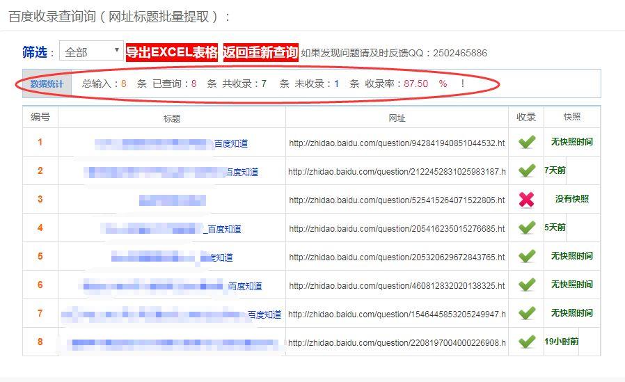 神器丨SEO之免费外链收录查询网站测评 SEO教程 第7张