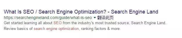 Google 凭什么 pick 你的网站? SEO优化 第3张