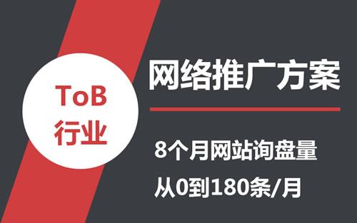 详解ToB行业低成本网络推广方案 站长 网站运营 网络营销 经验心得 第1张