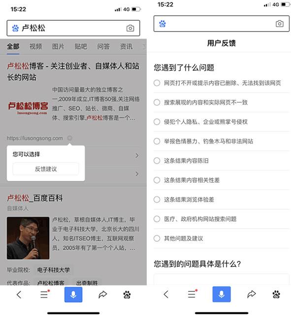 手机百度启用站点反馈功能:会影响网站排名 搜索引擎 移动互联网 百度 微新闻 第1张