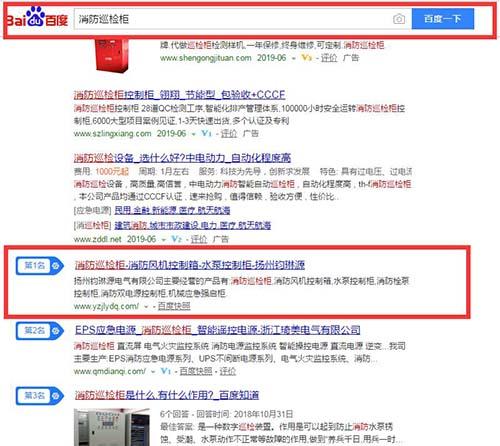 揭秘SEO快排原理 SEO优化 网站优化 SEO 经验心得 第4张