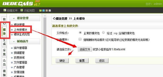dedecms织梦网站打通百度小程序、微信小程序api插件模板