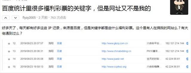 网站百度统计后台出现大量不明来源违禁词 网站优化 网站安全 百度 微新闻 第1张