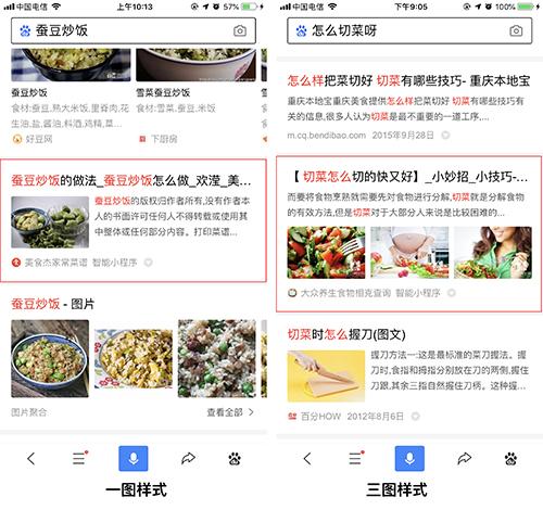百度智能小程序搜索结果出图上线 小程序 搜索引擎 百度 微新闻 第1张