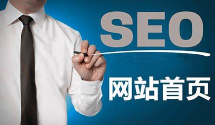 怎样搞好网站首页的SEO优化?